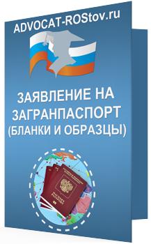 Бланки на загранпаспорт (скачать бесплатно)