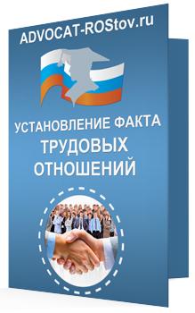 Изображение - Как проходит процесс установления факта трудовых отношений Ustanovlenie-fakta-trudovyh-otnoshenij