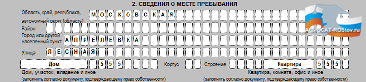 Как заполнить бланк уведомления о прибытии иностранного гражданина