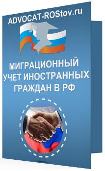Постановка на миграционный учет иностранных граждан в РФ