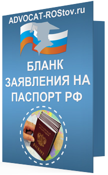 Изображение - Образец заполнения заявления на выдачу (замену) паспорта рф по форме № 1п blank-zajavlenija-na-pasport-rf