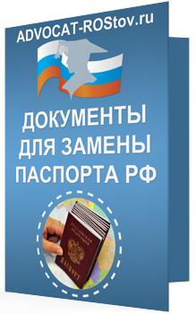 Выдача (замена) паспорта гражданина РФ | Документы
