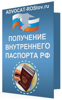 Получение внутреннего паспорта РФ