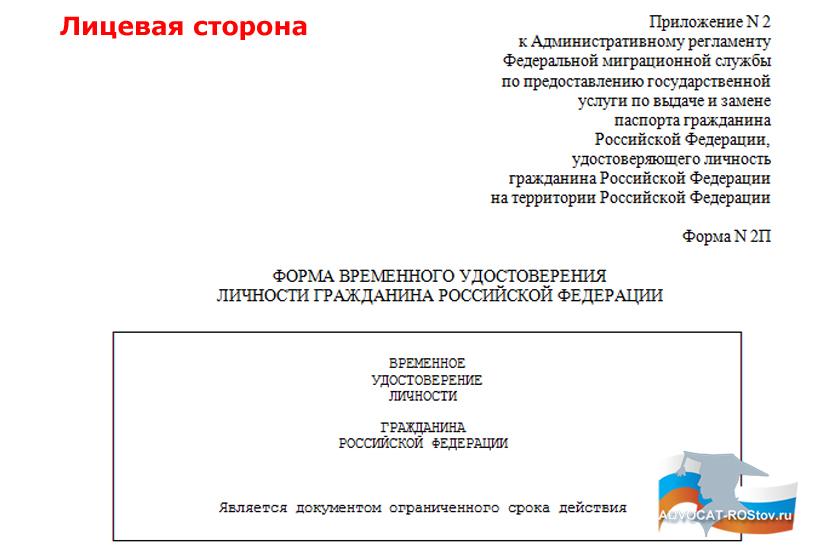 Временное удостоверение личности гражданина РФ